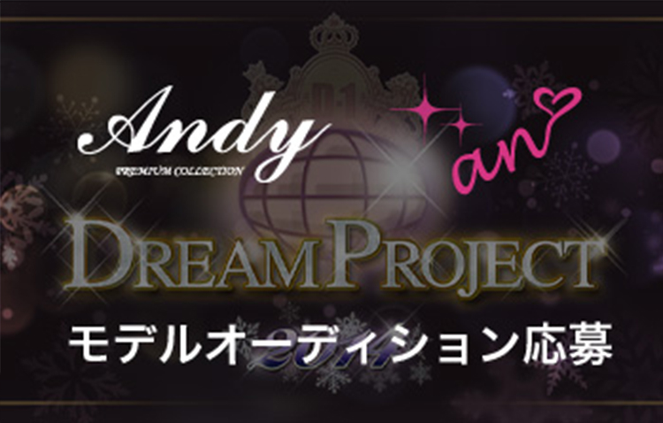 D1 DreamProjectに「Andy」「an」が協賛します