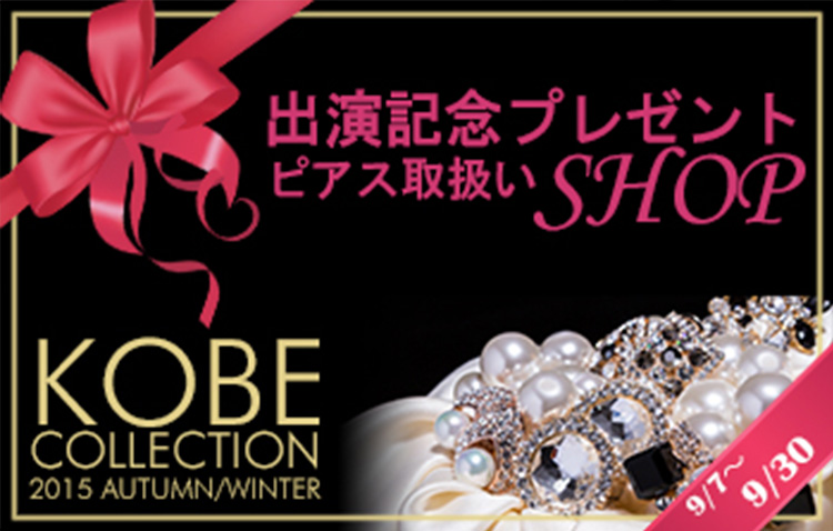KOBE COLLECTION出演記念プレゼント取扱いSHOP