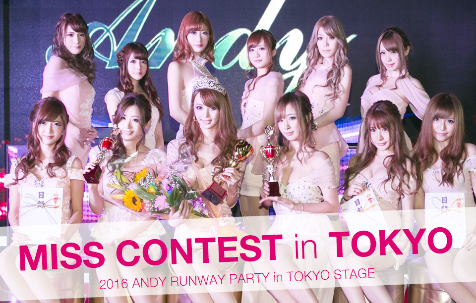 MISS CONTEST in 東京